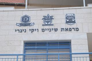 The Vicky Nigri Dental Clinic, Beitar