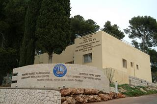 The Mark and Barbara Fried Food Bank and Rohr Family Education Center, Campus Yisrael Leib, Tzefat
